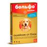 Ошейник для собак BAYER БОЛЬФО от блох и клещей 65см
