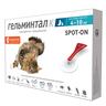 Антигельминтик ГЕЛЬМИНТАЛ для кошек 4-10кг Spot-on 1 пипетка