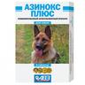 Антигельминтик для собак АВЗ Азинокс Плюс 6таб