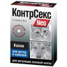 Капли для котов и кобелей АСТРАФАРМ КонтрСекс Neo