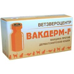 Вакцина для кошек ВЕТЗВЕРОЦЕНТР Вакдерм F против дерматофитозов