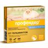 Антигельминтик для кошек BAYER ПРОФЕНДЕР (2,5-5кг) 0,7мл, 2 пипетки