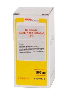 Альбумин - фото упаковки