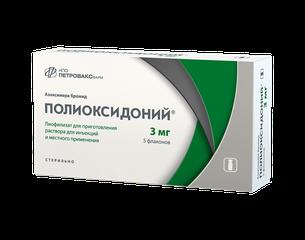 Полиоксидоний® лиофилизат - фото упаковки