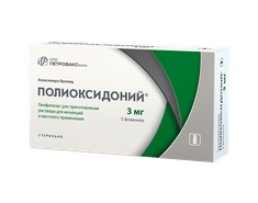 Полиоксидоний® лиофилизат