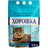 Наполнитель для кошачьего туалета ХОРОШКА силикагелевый с ароматом морского бриза