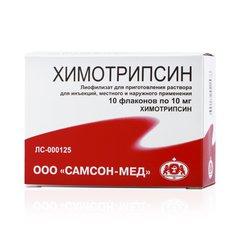 Химотрипсин - фото упаковки