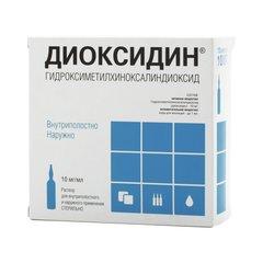Диоксидин - фото упаковки