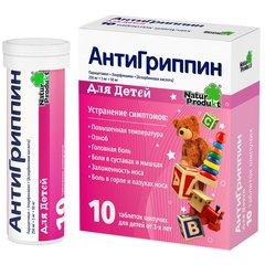 АнтиГриппин - фото упаковки