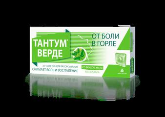 Тантум Верде - фото упаковки