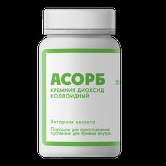 Асорб Кремния Диоксид - фото упаковки