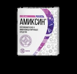 Амиксин - фото упаковки