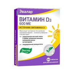 Витамин D3 D-солнце