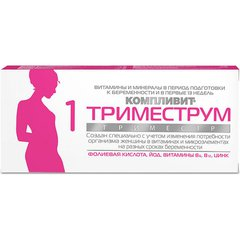 Компливит Триместрум 1 - фото упаковки