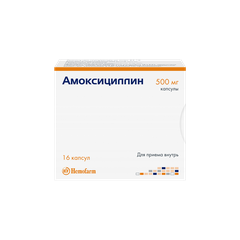 Амоксициллин хемофарм - фото упаковки