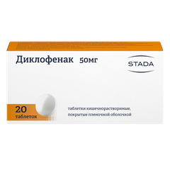 Диклофенак Хемофарм - фото упаковки