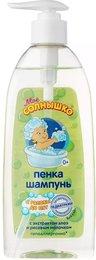 Пенка-шампунь для детей с головы до пят серии Мое солнышко