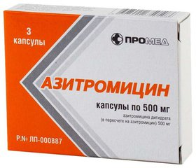 Азитромицин - фото упаковки