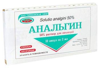 Анальгин - фото упаковки