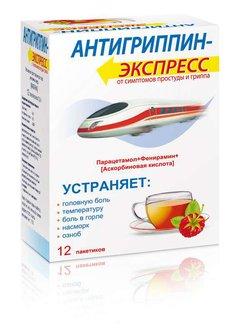 Антигриппин-Экспресс - фото упаковки