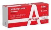 Метопролол акрихин