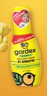 Gardex Baby