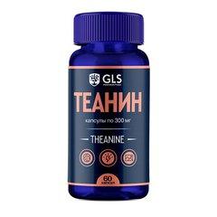 GLS Теанин - фото упаковки