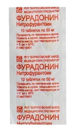 Фурадонин авексима - фото упаковки
