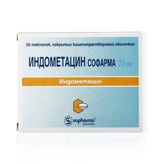 Индометацин Софарма - фото упаковки