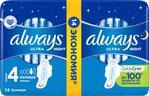 Always Ultra night duo прокладки