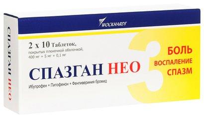 Спазган Нео - фото упаковки