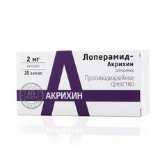 Лоперамид акрихин - фото упаковки