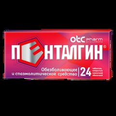 Пенталгин - фото упаковки