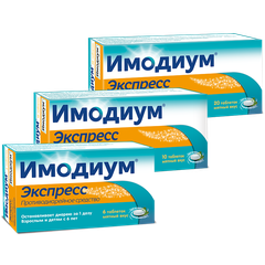 Имодиум - фото упаковки