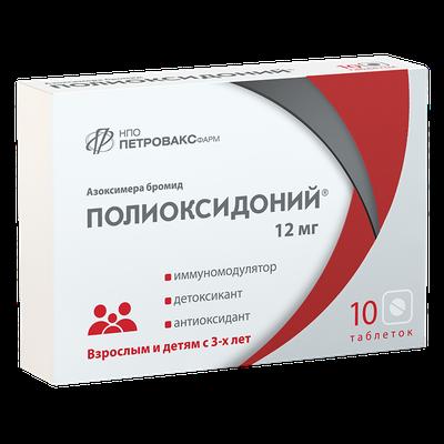 Полиоксидоний® - фото упаковки