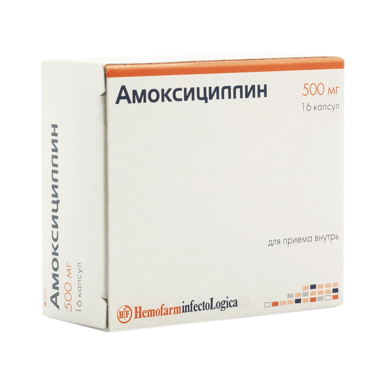 Амоксициллин хемофарм