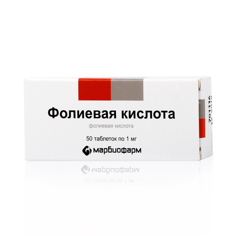 Фолиевая кислота марбиофарм