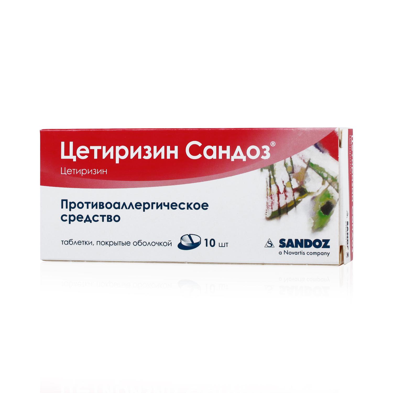 Цетиризин-сандоз